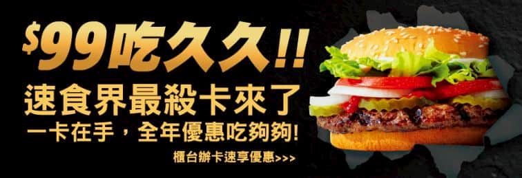 漢堡王我最大卡, NT$99 換三大優惠