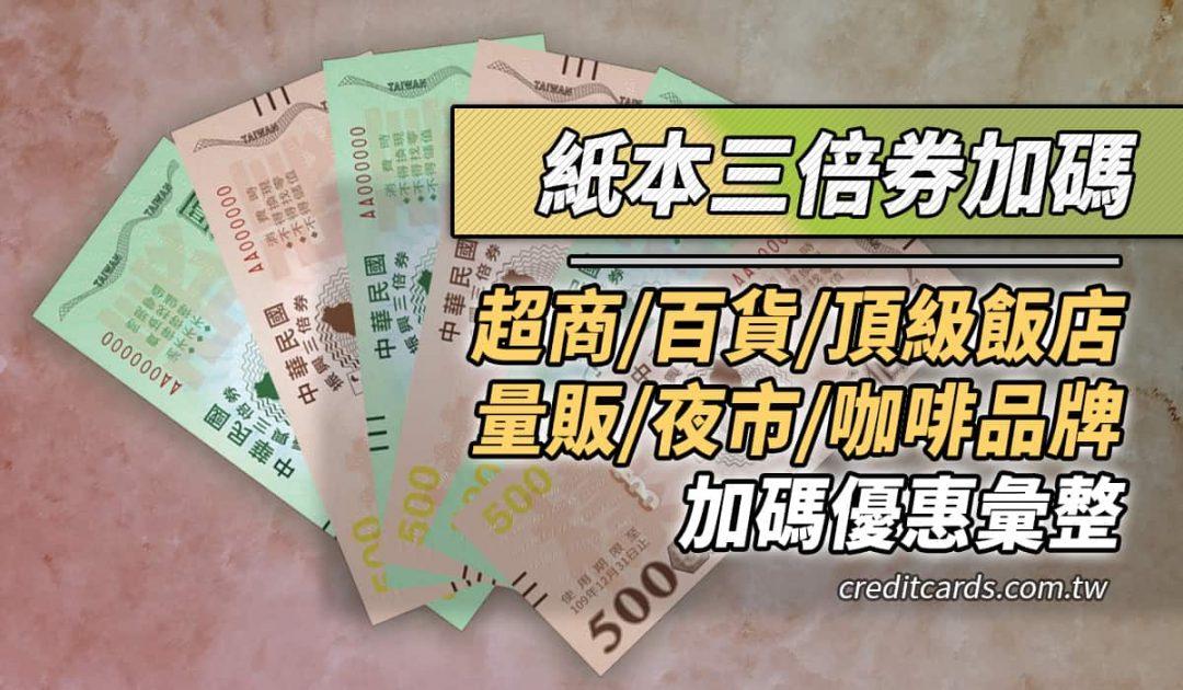 紙本振興三倍券超過 60 通路消費加碼