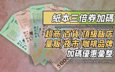 紙本振興三倍券優惠彙整,超過 63 間超商/量販/百貨/咖啡/夜市/飯店加碼優惠