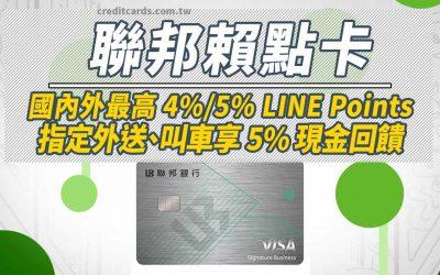 【聯邦賴點卡】line 點卡最高國內 4%、國外 5% LINE Points 回饋,指定通路 5% 回饋|信用卡 LINE Points