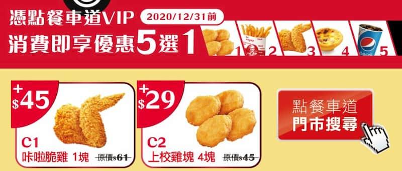 肯德基點餐車道出示此券享加 NT$10 購買小份薯條或可樂(價值NT$27)