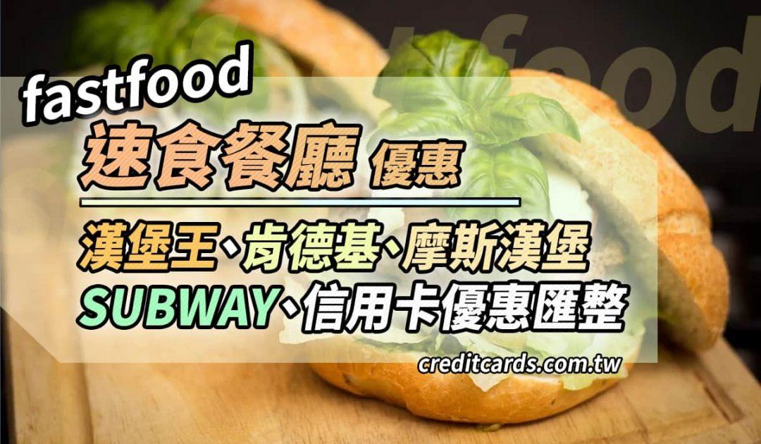 速食餐廳漢堡王、肯德基、摩斯漢堡、SUBWAY 介紹