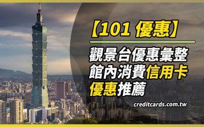 101 觀景台優惠與信用卡推薦,最高10.7%回饋,觀景台1大2小NT$150|信用卡 現金回饋