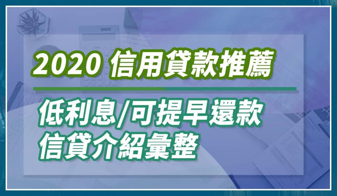 2020 信用貸款推薦介紹