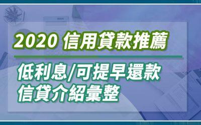 【信貸比較】2020 信用貸款推薦,低利息/可提早還款信貸彙整|信貸