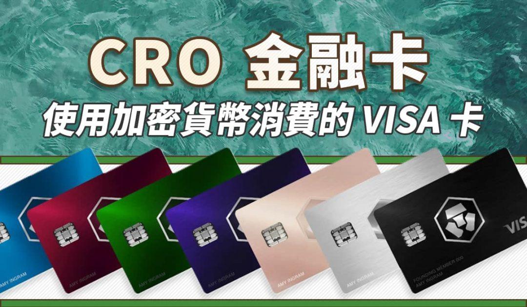 CRO VISA 金融卡介紹