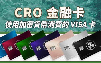 CRO(MCO)金融卡優惠介紹,Spotify/Netflix最高100%回饋|金融卡