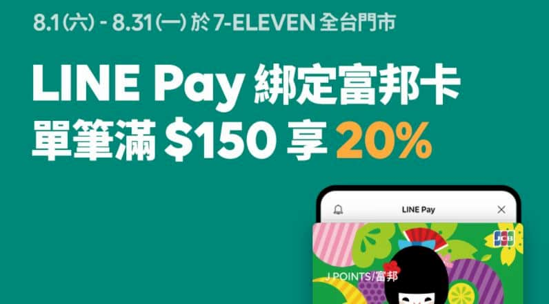 LINE Pay 綁定富邦信用卡單筆滿 NT$150 享 20% LINE Points 回饋