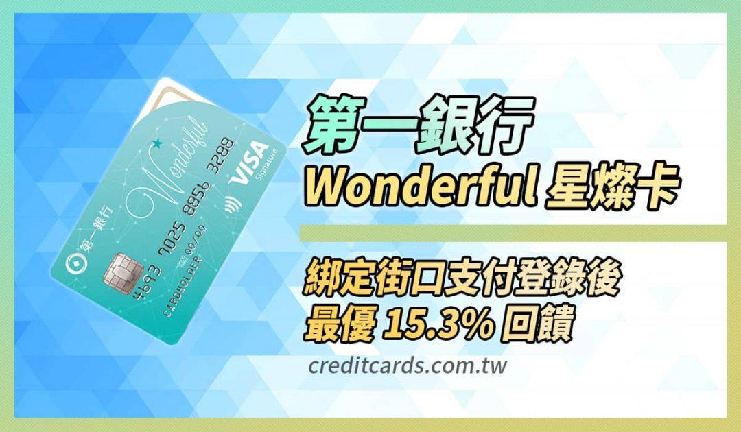 Wonderful 星璨卡綁街口支付登錄後最高 15.3% 現金回饋