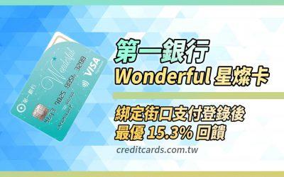 【第一銀行】Wonderful 星璨卡綁定街口支付最高 15.3% 現金回饋|現金回饋 行動支付 網購