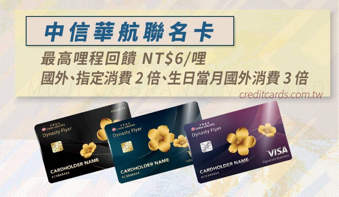 中信華航聯名卡,享最高 NT$6 一哩