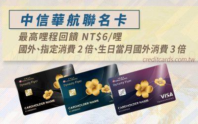 【哩程卡】中國信託華航聯名卡最高 NT$6/哩/首刷 88,000 哩|信用卡 哩程