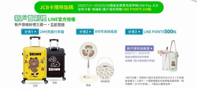 中信 LINE Pay 卡新舊戶首刷禮,新戶申請 JCB 卡種最高贈600點