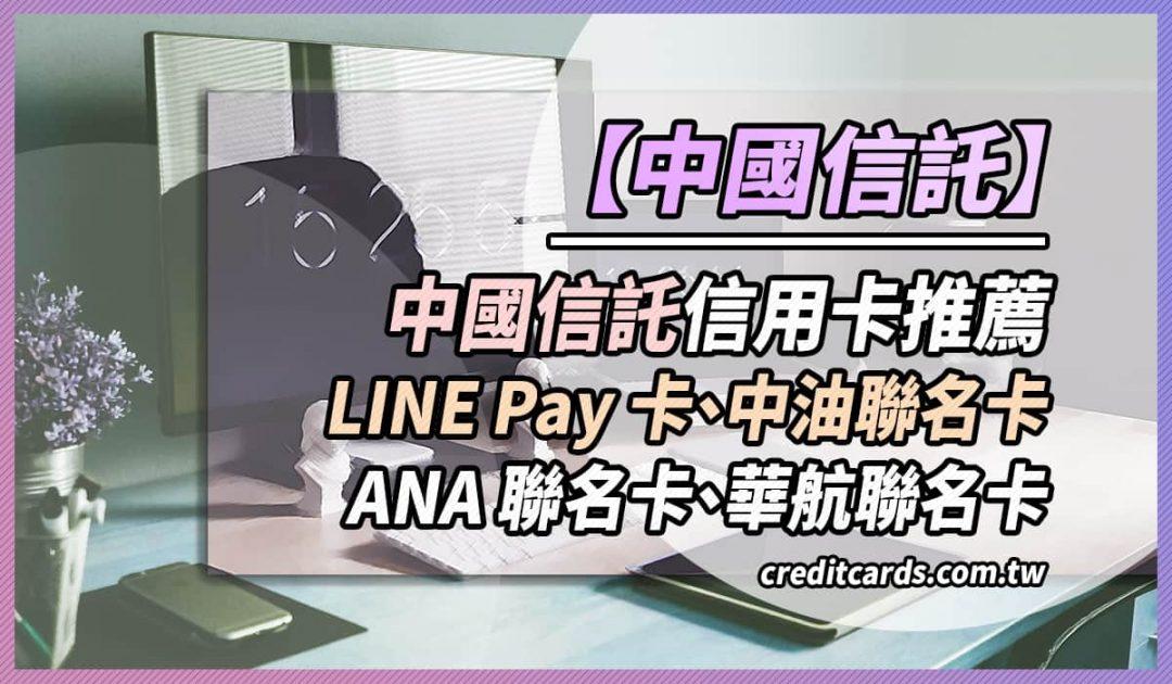 中國信託信用卡推薦