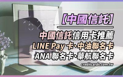 2021 中國信託信用卡推薦,網購/外送/影音10%、指定通路最高15%回饋、ANA/華航聯名哩程卡|信用卡 現金回饋 哩程