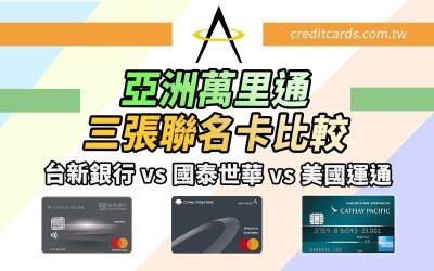 【亞洲萬里通】亞洲萬里通聯名信用卡比較,台新國泰航空聯名卡最高 NT$5/哩|信用卡 哩程累積