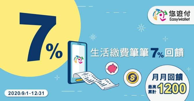 使用悠遊付生活繳費功能繳費,享 7% 儲值金回饋