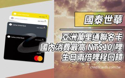 2021 國泰世華亞洲萬里通聯名卡,最高5元1哩,四大指定通路最高10元1哩 信用卡 哩程回饋