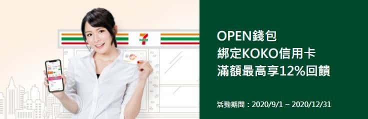 國泰世華 KOKO COMBO icash 聯名卡綁定 OPEN 錢包消費,享週末登錄後最優 12% 回饋