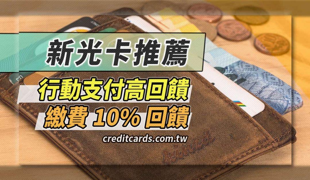 新光信用卡推薦