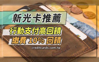 【新光卡】新光信用卡推薦,台灣Pay 8%/繳費10% 回饋|信用卡 現金回饋 行動支付