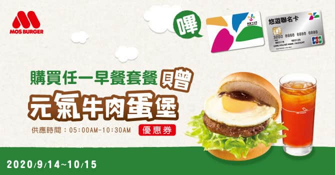 於摩斯漢堡刷悠遊卡購買早餐套餐贈漢堡券