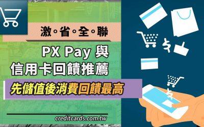 【2021全聯優惠】PX Pay最高30%/活動10%/行支8%回饋,PXGO!小時達彙整|信用卡 現金回饋