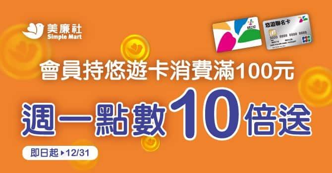 美廉社週一持悠遊卡單筆滿 NT$100 享點數 10 倍送