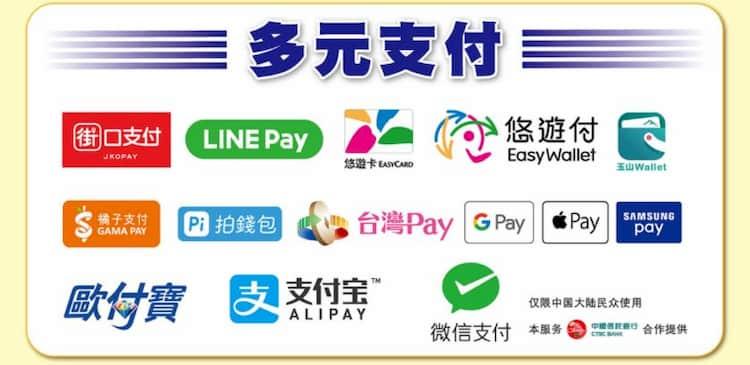 頂好、JASONS 支援台灣幾乎所有主要行動支付