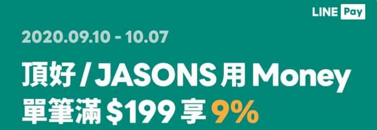 頂好、JASONS 透過 LINE Pay Money 付款單筆滿額享 9% 回饋