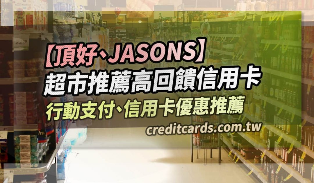 JASONS、頂好推薦高回饋行動支付與信用卡