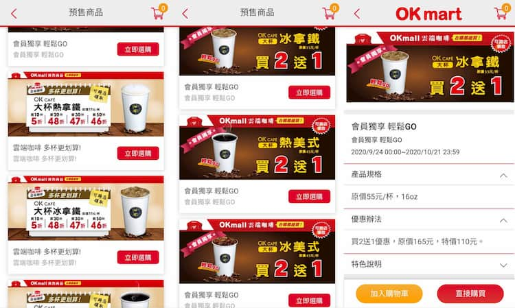 OK 超商使用 app 購買大量咖啡寄杯享最高 46 折