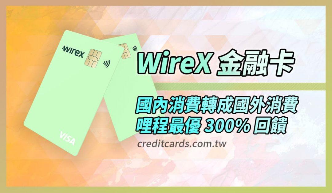 WireX 金融卡,將國內消費轉成國外消費