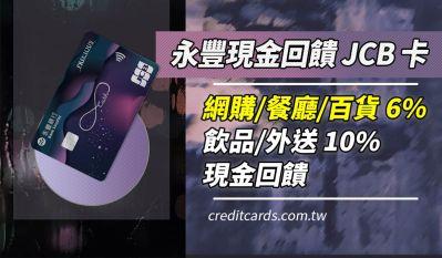 永豐現金回饋JCB卡網購百貨6%、飲品外送10%現金回饋|信用卡 現金回饋 網路購物