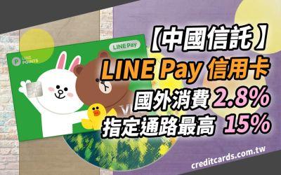 【LINE Points】中信 LINE Pay 信用卡,國外消費 2.8%、指定通路最高 15% 回饋|信用卡 LINE