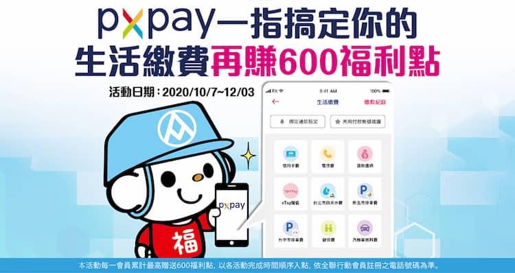 使用 PX Pay 完成生活繳費項目,最高享 600 點福利點回饋