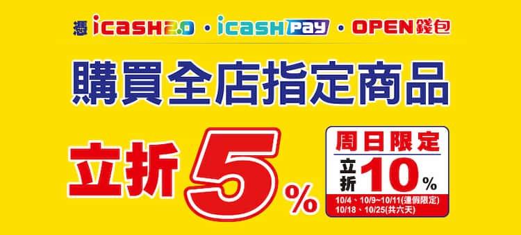 使用 icash Pay 於 7-ELEVEN 消費享最高 9 折優惠
