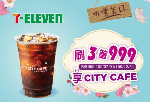 兆豐信用卡單筆定額刷滿 3 筆可於 ibon 兌換 CITY CAFE 抵用券