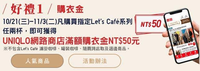 全家咖啡單筆消費滿 2 杯贈 UNIQLO 滿額 NT$50 折扣
