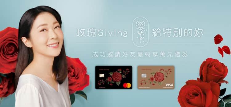 台新玫瑰 Giving 卡推薦最高享萬元禮券