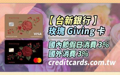 台新玫瑰 Giving 卡,國內節假日繳費消費 3% 回饋|信用卡 現金回饋
