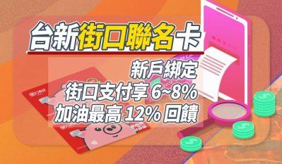 【街口聯名卡】台新新戶繳費消費 6~8%/加油 18% 街口幣回饋 信用卡 街口支付
