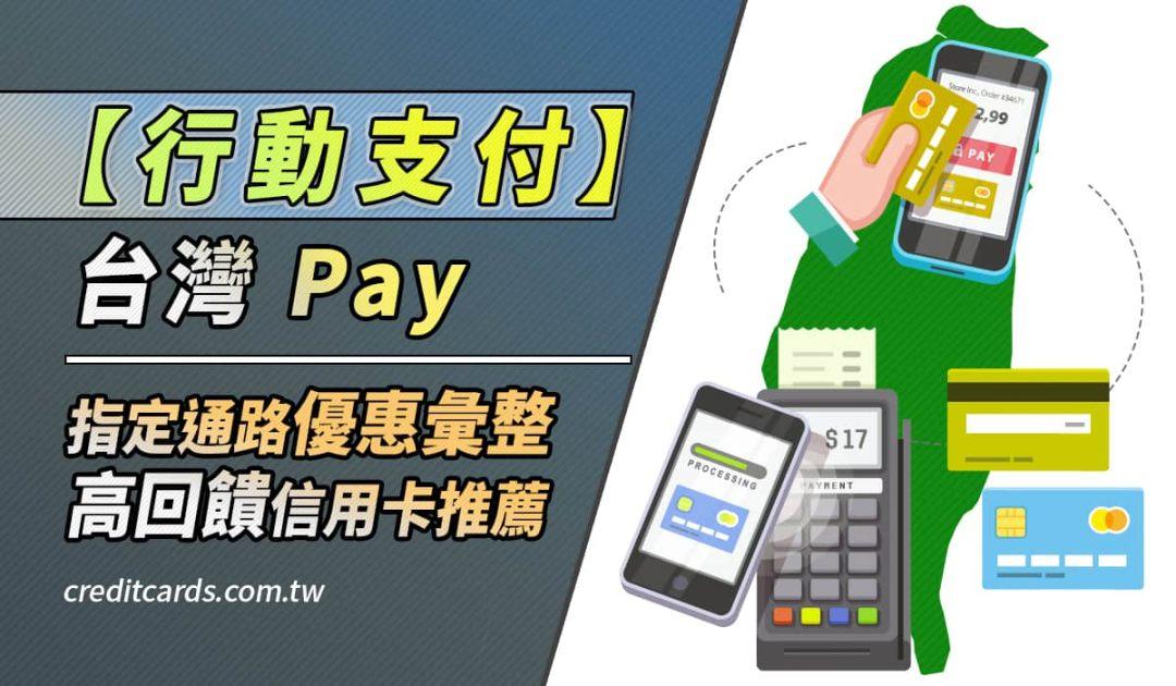 台灣 Pay 高回饋信用卡推薦與指定通路優惠彙整