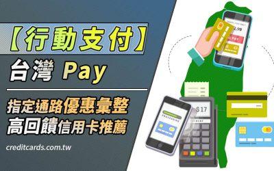 【台灣Pay】2021最高信用卡11%/通路20%回饋,台灣 Pay 優惠活動彙整|信用卡 行動支付