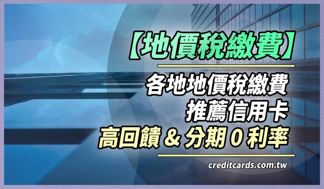 地價稅繳稅推薦信用卡