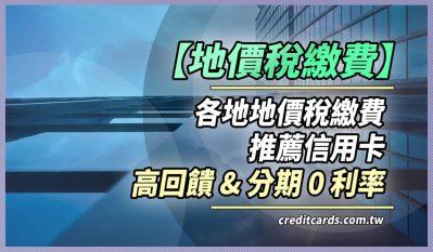 2020 地價稅推薦信用卡最高10%回饋、12期0利率|信用卡 現金回饋 行動支付