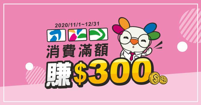 完成悠遊卡三倍券回饋者,消費累積滿 NT$2,000 享 NT$300 回饋