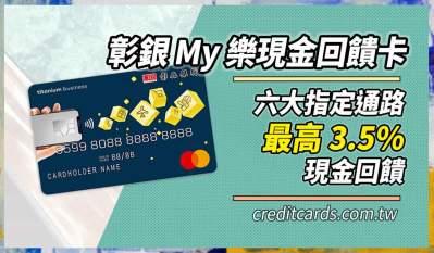 【10/15更新】彰銀 My 樂信用卡六大指定通路 3.5% 現金回饋|信用卡 現金回饋 行動支付