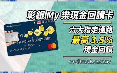 彰銀My樂卡通路6%/支付6%,combo最高13.5%現金回饋|信用卡 現金回饋 行動支付
