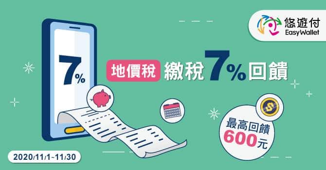 悠遊付繳台北市地價稅享 7% 儲值金回饋
